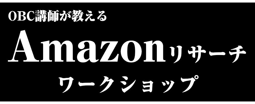 OBC講師が教える Amazonリサーチワークショップ